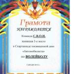 svoi_gramota_5